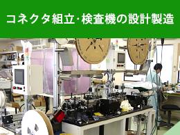 コネクタ製造装置の設計製造