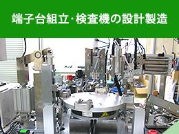 コネクタ検査装置の設計製造